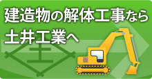 建造物の解体工事なら 土井工業へ