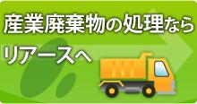 産業廃棄物の処理ならリアースへ